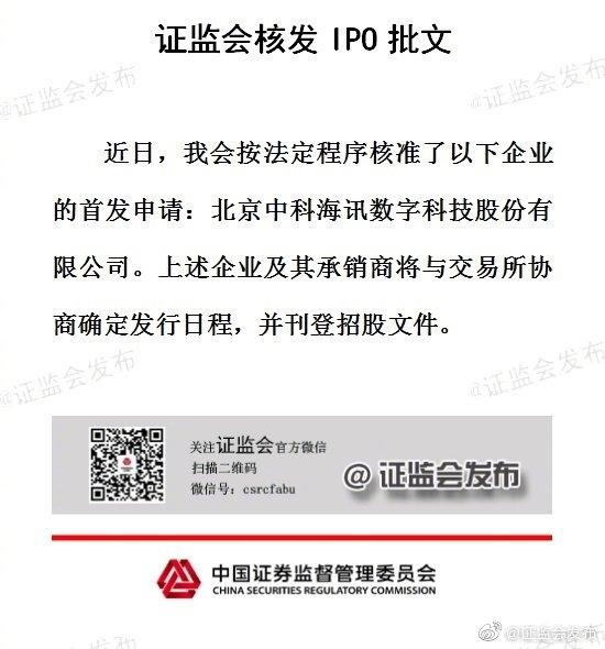 证监会核发1家企业IPO批文 未披露筹资金额